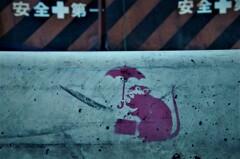 西宮バンクシー(安全+第一)