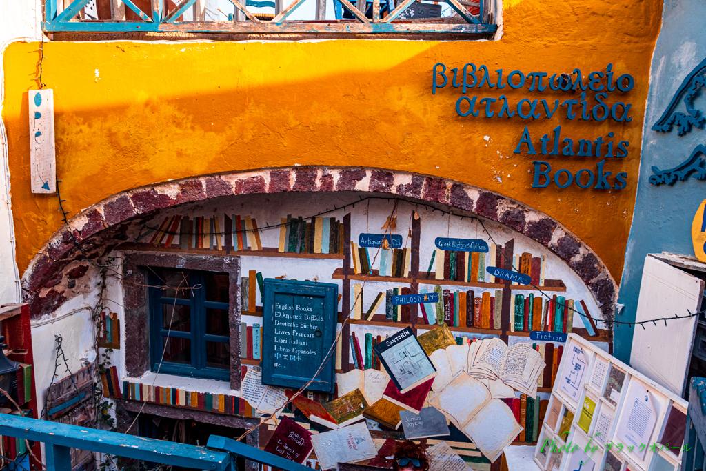 街角の風景..〜 Atlantis Books 〜