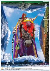 新日本風土記「岩手山」