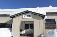 鹿ノ谷駅 2