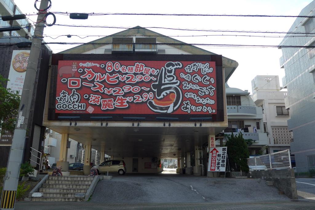 沖縄へ1日目 (13)
