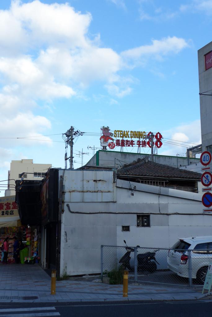 沖縄へ3,4日目 (16)