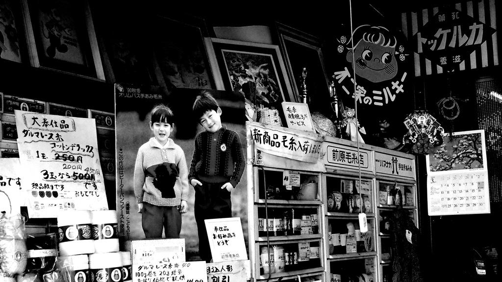昭和の香りが漂う毛糸店