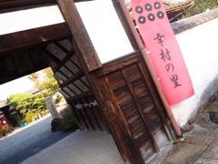 巡礼の道(19) 真田庵