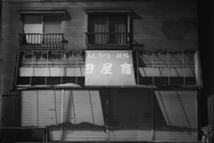 昭和の名残~商店街