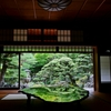 京都 旧邸御室の庭園
