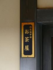 京都 花街の新しい姿