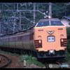 横須賀線を走る485系