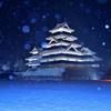 幻想の松本城3