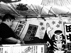 造幣局 桜の通り抜け(おまけ)#04