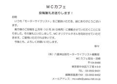 MCカフェ 2.