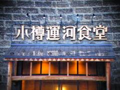 『小樽運河食堂』