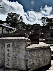 『伊香保温泉 石段街』