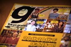 『Tokyo graffiti #098』