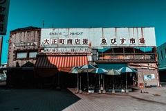 大正町商店街
