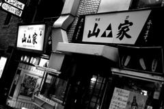 24時間営業 渋谷