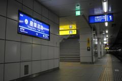 産業道路駅 最後の日