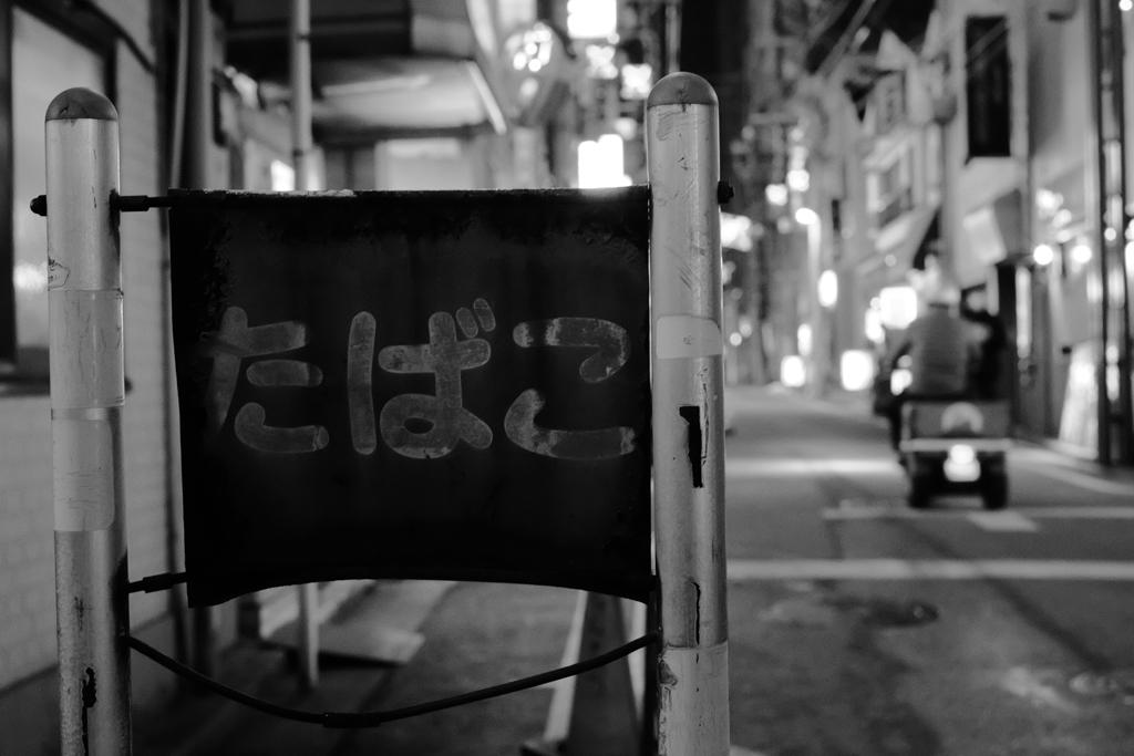 Back alley of Yokohama 10