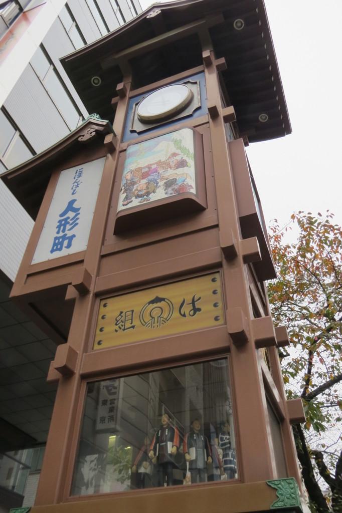 人形町のシンボル、2