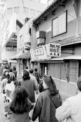 30年くらい前の大阪街角日記 南界隈編6-6「丼物一式」