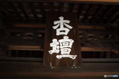 足利学校、三門「杏壇」
