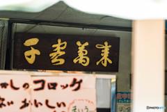 真壁のひなまつり「おいしいコロッケ¥50」