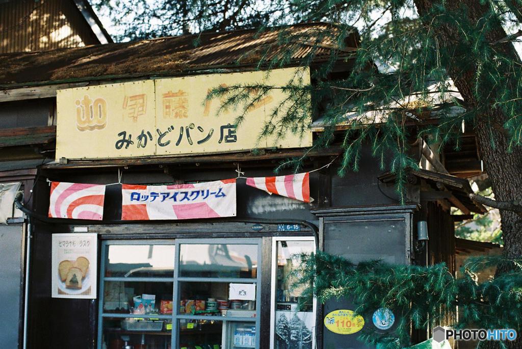 ヒマラヤ杉のあるパン屋 3