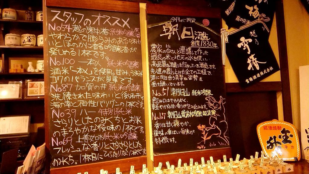 新潟 酒飲み散策 ①