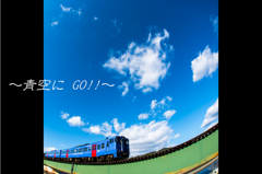 ~青空にGO!!~
