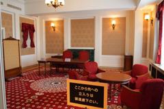 旧栃木県庁「昭和館」 貴賓室