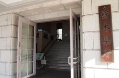 旧栃木県庁 昭和館