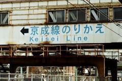 京成線のりかえ