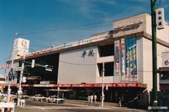 常磐線平駅