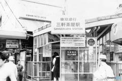 東京急行電鉄世田谷線三軒茶屋駅