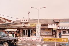 東北本線八戸駅