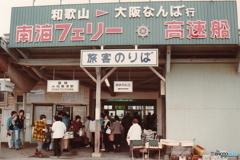 小松島線小松島港仮乗降場