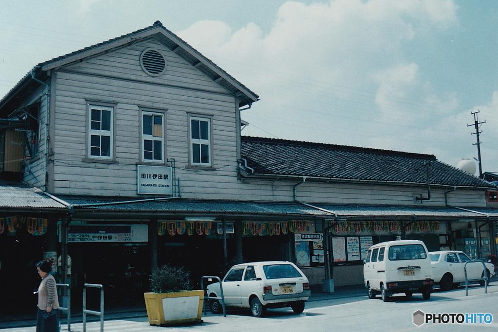 日田彦山線田川伊田駅