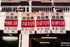 在りし日の上野駅