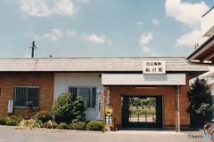 日立電鉄鮎川駅