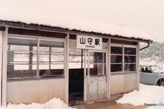 倉吉線山守駅