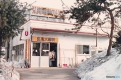 弘南鉄道大鰐線弘南大鰐駅