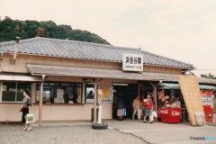 内房線浜金谷駅