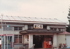 黒石線黒石駅