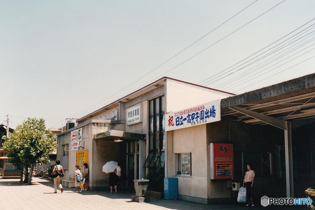 常磐線常陸多賀駅