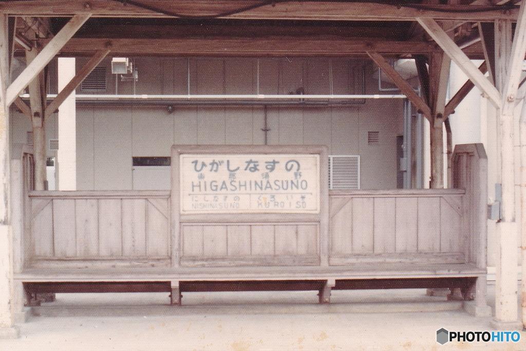 東北本線東那須野駅②