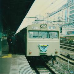 埼京線開業