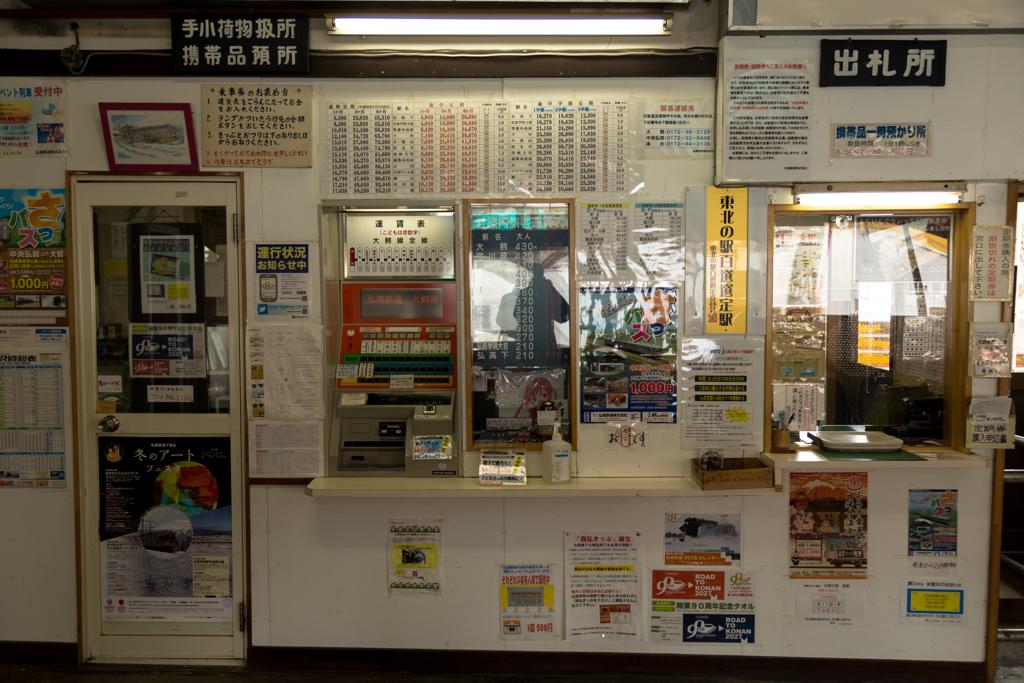 弘南鉄道 中央弘前駅出札所 by スリーピー (ID:7528437) - 写真共有 ...