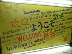 いろいろな国の言語が混じった看板