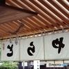 暖簾越しの京の町