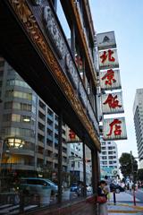 北京飯店で待ってます